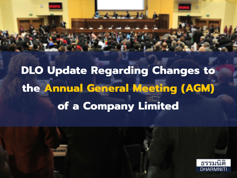 DLO Update Regarding Changes to the Annual General Meeting (AGM) of a Company Limited
