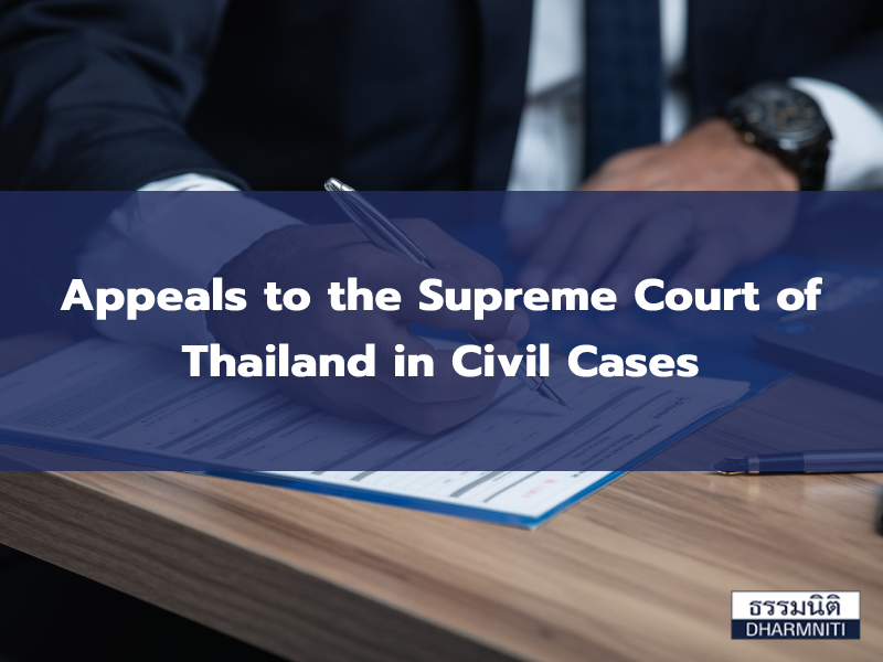 Appeals to the Supreme Court of Thailand in Civil Cases